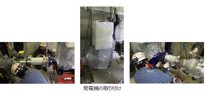 神戸市藤原配水場 マイクロ水力発電機取付け