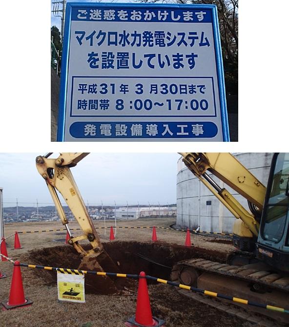 中台浄水場マイクロ水力発電所の掘削工事開始