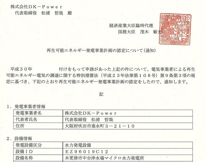 木更津市中台マイクロ水力発電所事業計画認定