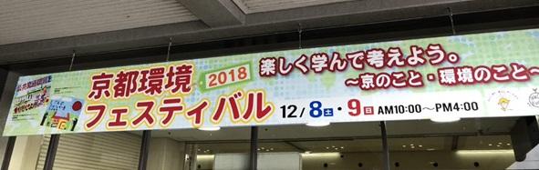 京都環境フェスティバル2018
