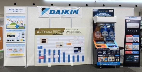 京都環境フェスティバル ダイキン展示ブース