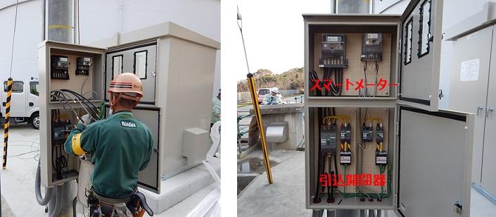 淡路調整池マイクロ水力発電所のスマートメーターと引込開閉器