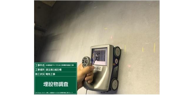 北斗市須玉第2減圧槽マイクロ水力発電所 埋設物調査