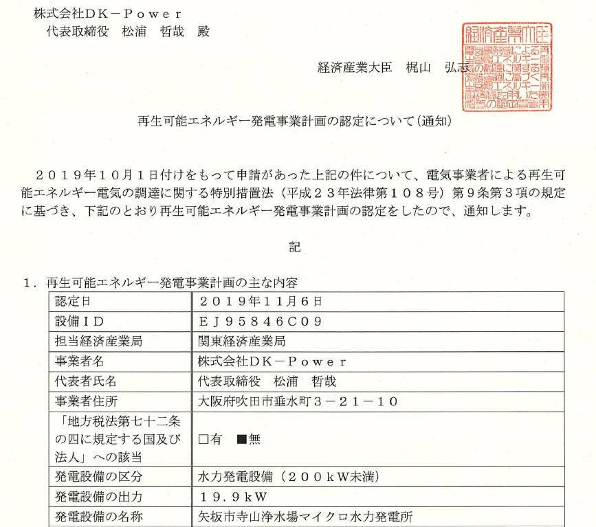 寺山浄水場マイクロ水力発電所事業計画認定