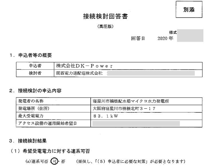 接続検討回答書(楠根配水場マイクロ水力発電所)