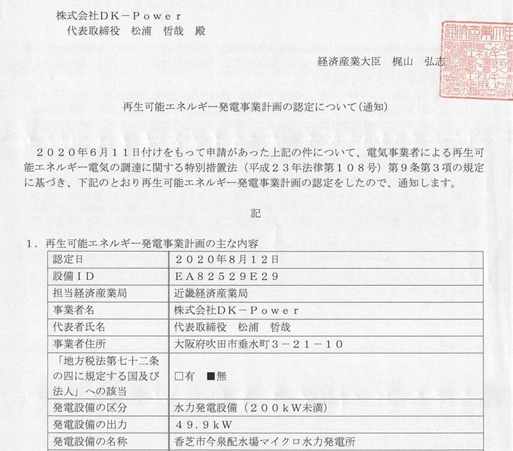 香芝市今泉配水場マイクロ水力発電所事業計画認定