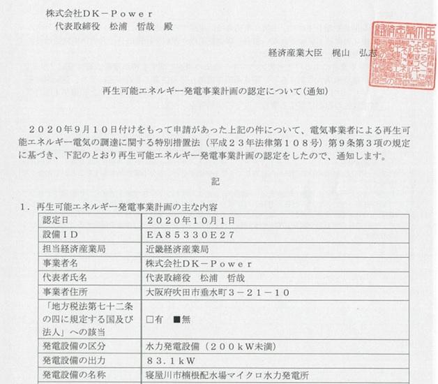 楠根配水場マイクロ水力発電所の事業計画認定