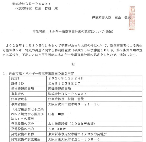 東大阪市水走配水場マイクロ水力発電所の事業計画認定