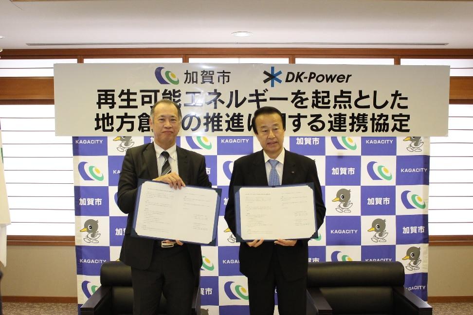 加賀市ーDK-Power 連携協定