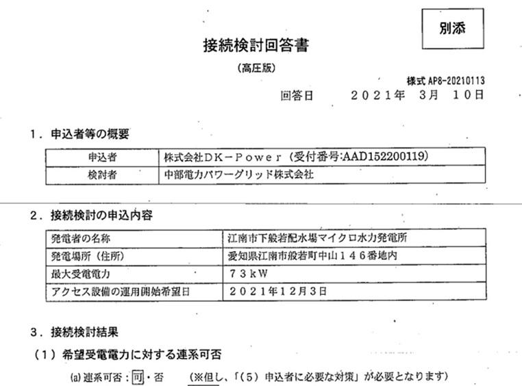 接続検討回答書(下般若配水場マイクロ水力発電所)