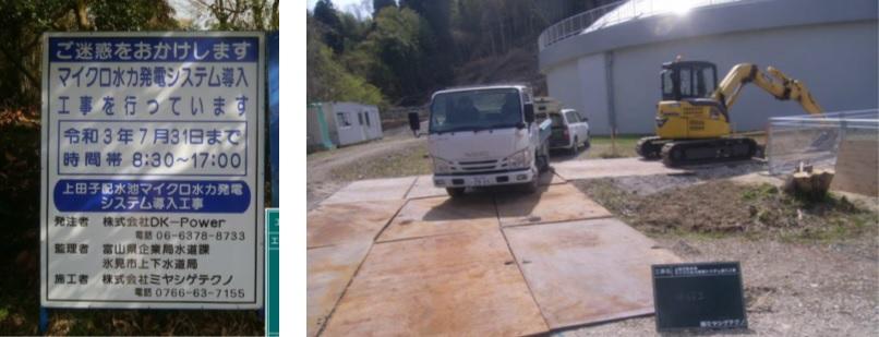 上田子配水池マイクロ水力発電所の工事を開始
