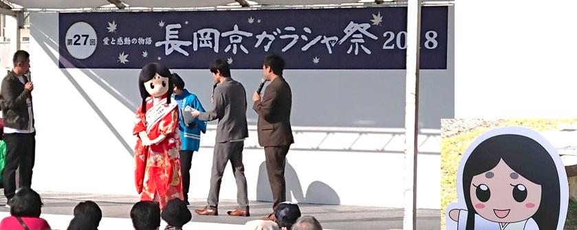 長岡京市キャラクター お玉ちゃん