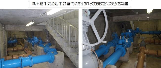 北杜市須玉第2減圧槽の地下弁室