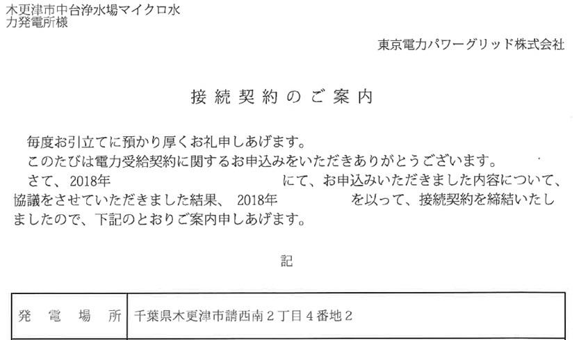接続契約(中台浄水場マイクロ水力発電所)