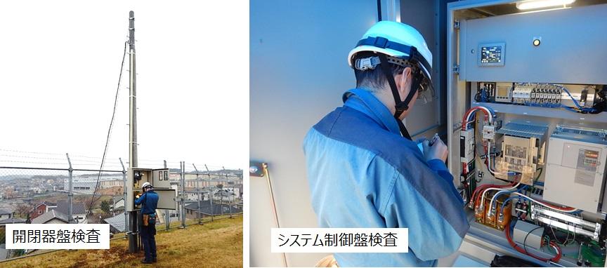 中台浄水場マイクロ水力発電所系統連系立会