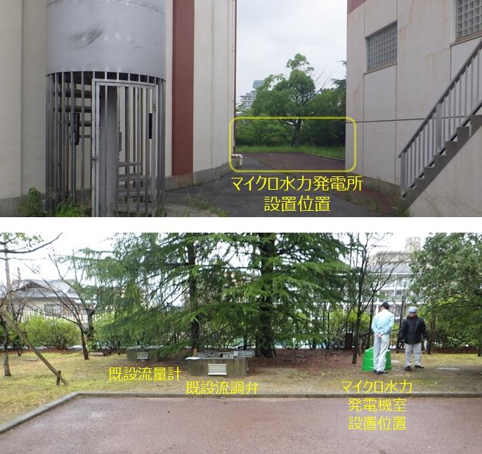 吹田市佐井寺配水場でのマイクロ水力発電所の設置位置