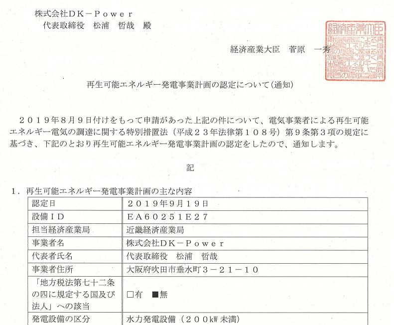 吹田市佐井寺配水場マイクロ水力発電所の事業計画認定