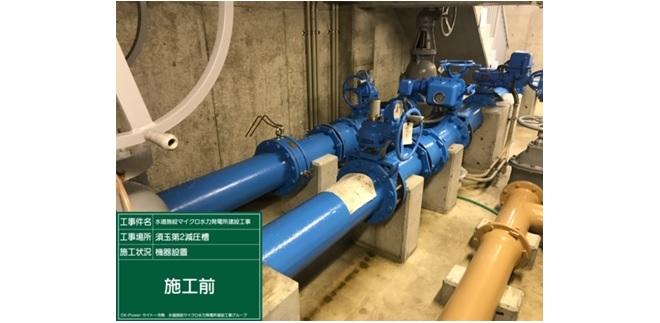 北斗市須玉第2減圧槽マイクロ水力発電所ー施工前