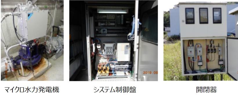 神戸市福谷中層配水池マイクロ水力発電所2