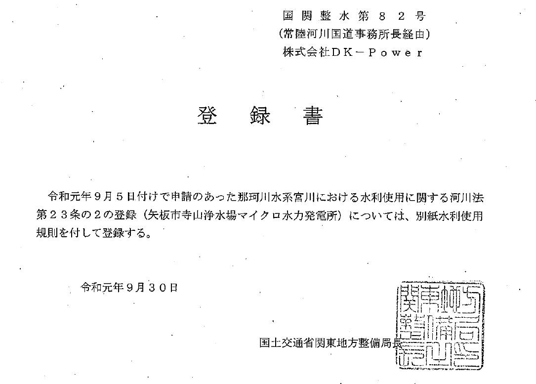 寺山浄水場マイクロ水力発電所の水利権登録書