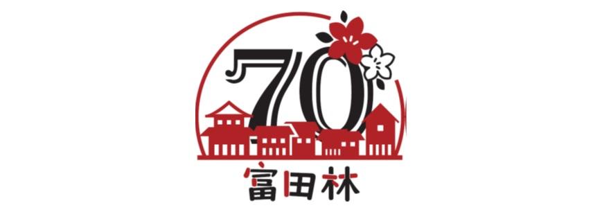 富田林市市制70周年記念ロゴ