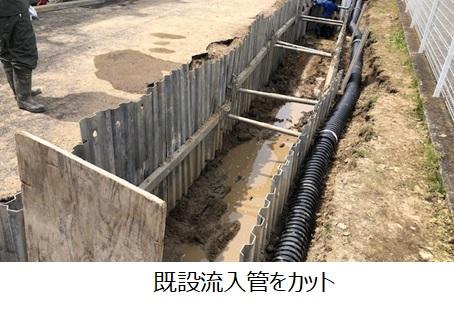 既設流入管をカット