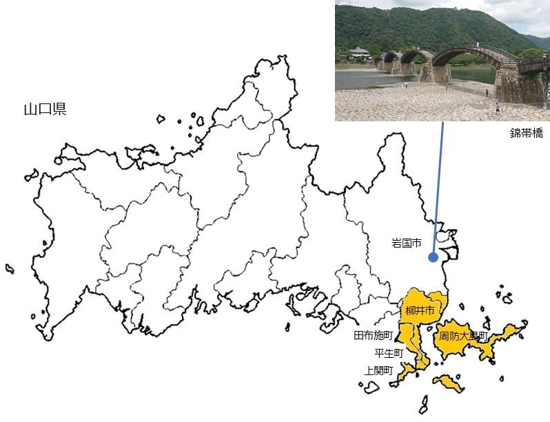 柳井地域は山口県東部で錦帯橋の南です