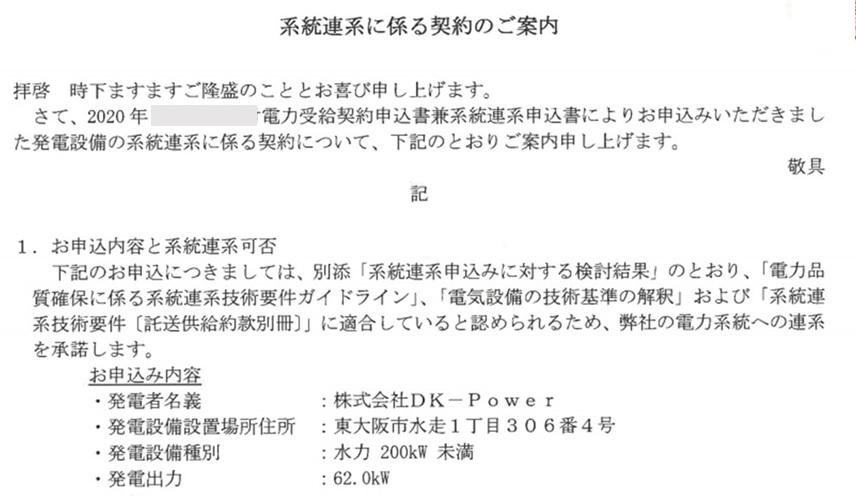 東大阪市水走配水場マイクロ水力発電所の接続契約