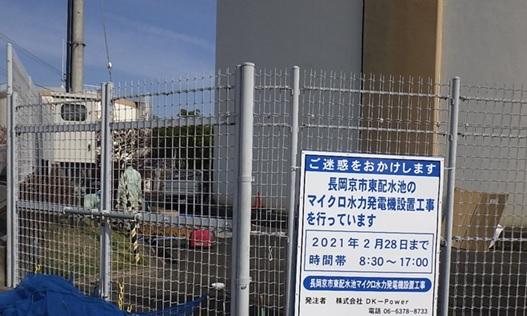 長岡京市東配水池でマイクロ水力発電所の工事を開始