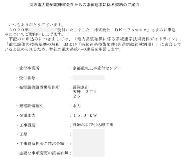 長岡京市東配水池マイクロ水力発電所 接続契約