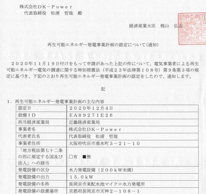 長岡京市東配水池マイクロ水力発電所事業計画認定