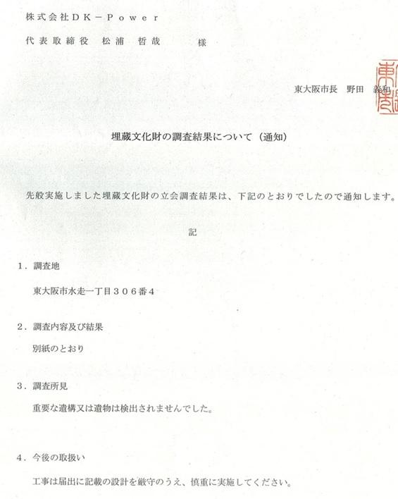 埋蔵物文化財の調査結果について(通知)
