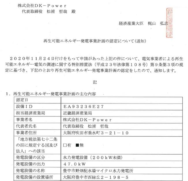 野畑配水場マイクロ水力発電所の事業計画認定
