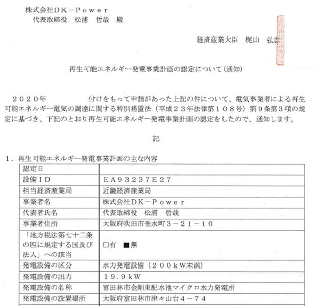 金剛東配水池マイクロ水力発電所事業計画認定