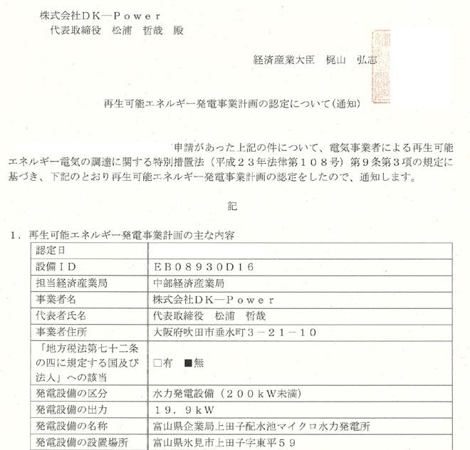 上田子配水池マイクロ水力発電所事業計画認定