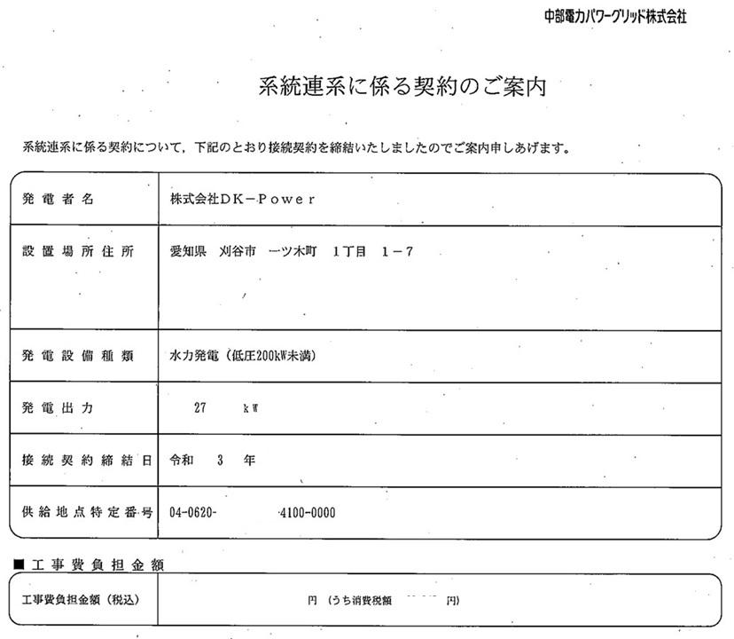 刈谷市一ツ木配水場マイクロ水力発電所の接続契約