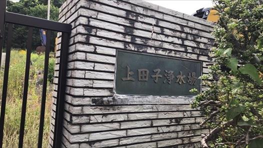 上田子配水池入口