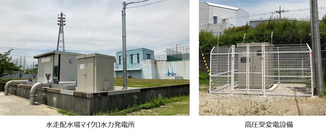 東大阪市水走配水場マイクロ水力発電所のようす