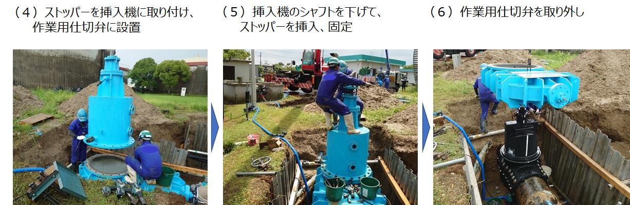 一ツ木配水場マイクロ水力発電所の不断水ストッパー取付工事(2)