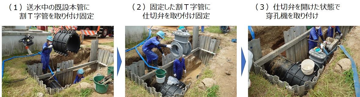 一ツ木配水場マイクロ水力発電所の不断水分岐工事(1)
