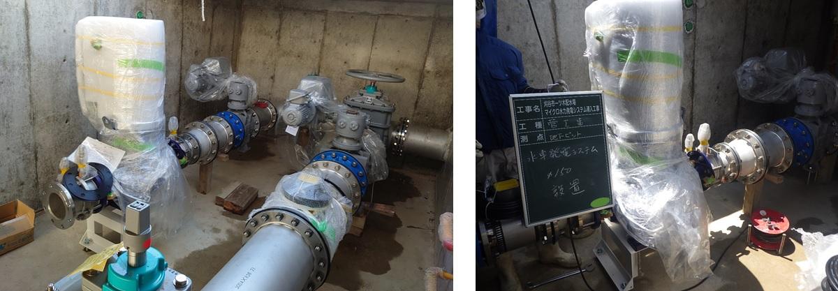 一ツ木配水場でのマイクロ水力発電機の設置