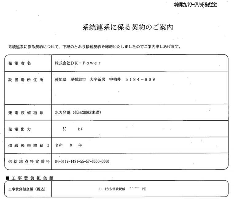 柏井配水場マイクロ水力発電所 接続契約